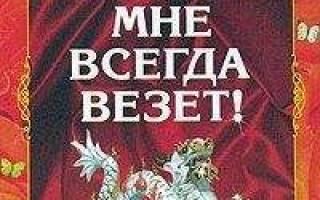 Наталия Правдина — Мне всегда везет! Символы фэн-шуй для вашего дома читать онлайн