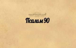 ПСАЛОМ 90 Живый в помощи Текст молитвы на русском языке
