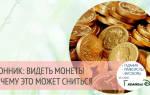 Сонник старинные монеты к чему снится старинные монеты во сне