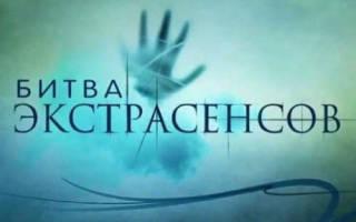 Битва экстрасенсов», 18 сезон: стали известны имена всех участников проекта — Вокруг ТВ