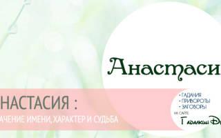 Значение имени Анастасия, происхождение, характер и судьба имени Анастасия, КТО? ЧТО? ГДЕ?