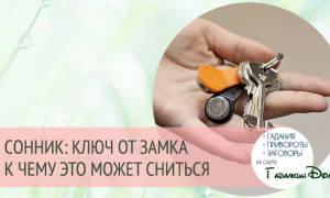 Сонник: к чему снятся Ключи, видеть во сне Ключи что означает