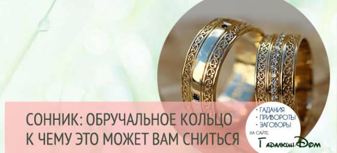 Сонник: к чему снится обручальное кольцо на пальце