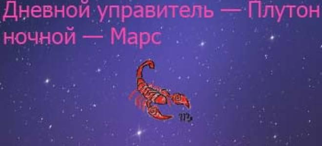 Правдивый гороскоп на Октябрь 2019: Скорпион