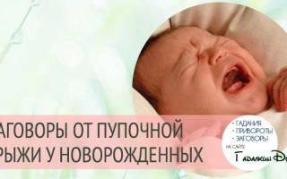 Как заговорить грыжу у младенца самостоятельно
