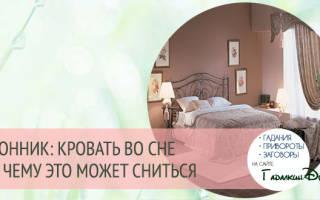 К чему снится кровать? Сонник – много кроватей во сне сулит пополнение в семье