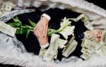 К чему снится отдавать деньги покойнику