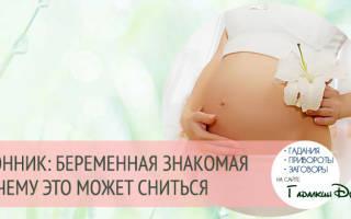Видеть во сне беременную женщину (знакомую): толкование