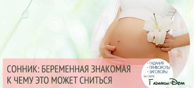К чему снится видеть беременную женщину знакомую или незнакомую во сне?