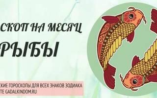 Любoвный гoрoскoп нa Ноябрь 2019: Рыбы