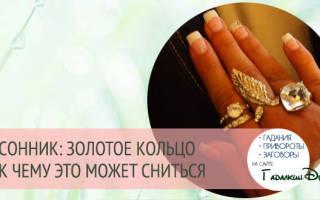 Сонник кольца на руках — к чему снится кольца на руках во сне?