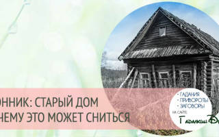 К чему снится старый дом: значения по сонникам, толкования видений с деревней и деревянными зданиями