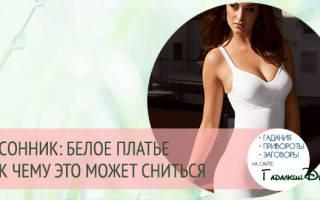 Сонник: белое платье