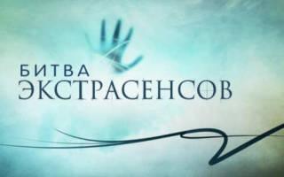 Биографии всех участников 20 сезона «Битвы экстрасенсов»