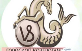 Любовный гороскоп на октябрь 2017 год Козерог
