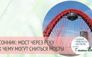 К чему снится мост: через реку, над водой, переходить мост во сне