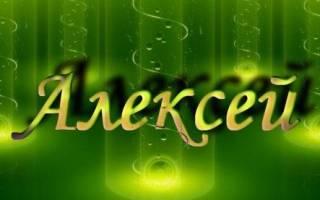 Значение имени Алексей, происхождение, характер и судьба имени Алексей, КТО? ЧТО? ГДЕ?