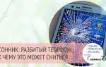Сонник: разбитый телефон