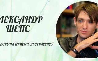 Александр Шепс: как попасть на прием