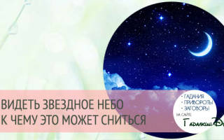 Сонник звездное небо к чему снится звездное небо во сне