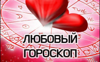 Любовь и отношения — Бесплатные гадания онлайн, магия, гороскопы