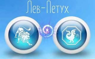 Лев-Петух характеристика знака