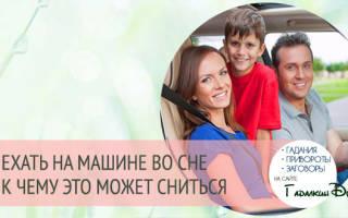 Сонник: ехать на машине за рулем