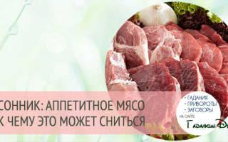 Сонник есть мясо во сне к чему снится есть мясо