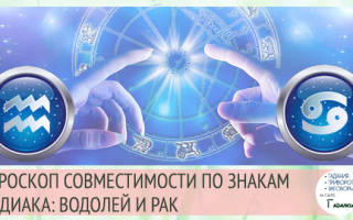 Рак и Водолей — совместимость знаков в отношениях: дружба, любовь, брак и бизнес