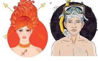 Женщина-Стрелец и Рыбы-мужчина