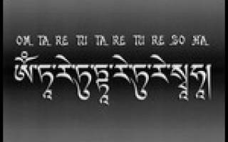 Ом таре туттаре туре соха: значение мантры, советы по приминению
