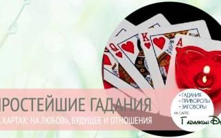 Гадание на любовь: карточный расклад на отношения