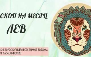 Лев! Женский гороскоп на октябрь 2019 для Львов