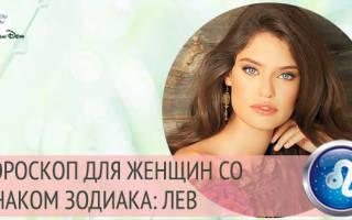 Женщина-Лев — характер, внешность, карьера, любовь, семья, совместимость, «»