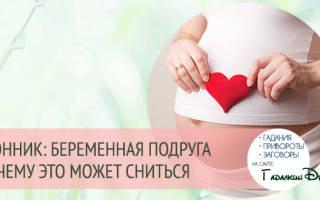 Сонник беременная подруга во сне для женщины