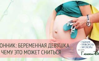 К чему снится беременность девушке? Сонник — беременность девушки