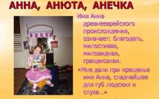 Значение имени Анна, происхождение, характер и судьба имени Анна, КТО? ЧТО? ГДЕ?