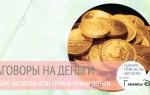 Заговор на случай если срочно нужны деньги: ритуал провереный столетиями!