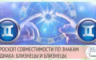 Близнецы и Близнецы: совместимость в любовных отношениях мужчин и женщин этого знака Зодиака