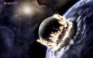 Когда будет конец света — точную дату назвали ученые, ВЕСТИ