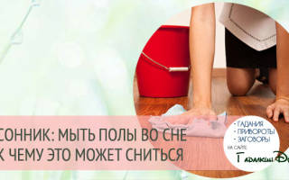 Сонник, к чему снится мыть полы: девушке, мужчине, мыть полы в доме во сне
