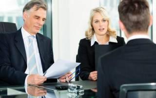 Лучшие сильные заговоры, чтобы взяли на хорошую высокооплачиваемую работу