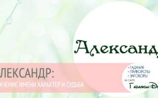Значение имени Александр, происхождение, совместимость, характер и судьба имени Александр