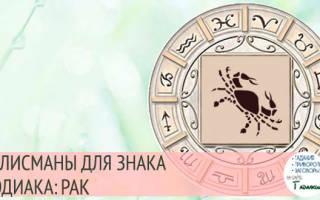 Камни для Рака: какие подходят женщинам, талисман по знаку Зодиака, оберег по гороскопу