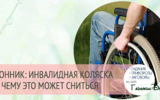 Как сонник трактует инвалидную коляску
