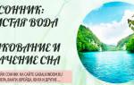 К чему снится чистая, прозрачная вода по сонникам Миллера, Цветкова