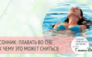 К чему снится плавать в воде: сонник, чистой, пруду, водоеме, холодной, мутной, голубой, купаться, Миллер, с рыбами, голой, учиться